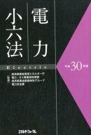 電力小六法(平成30年版)