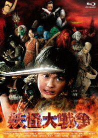妖怪大戦争【Blu-ray】 [ 神木隆之介 ]