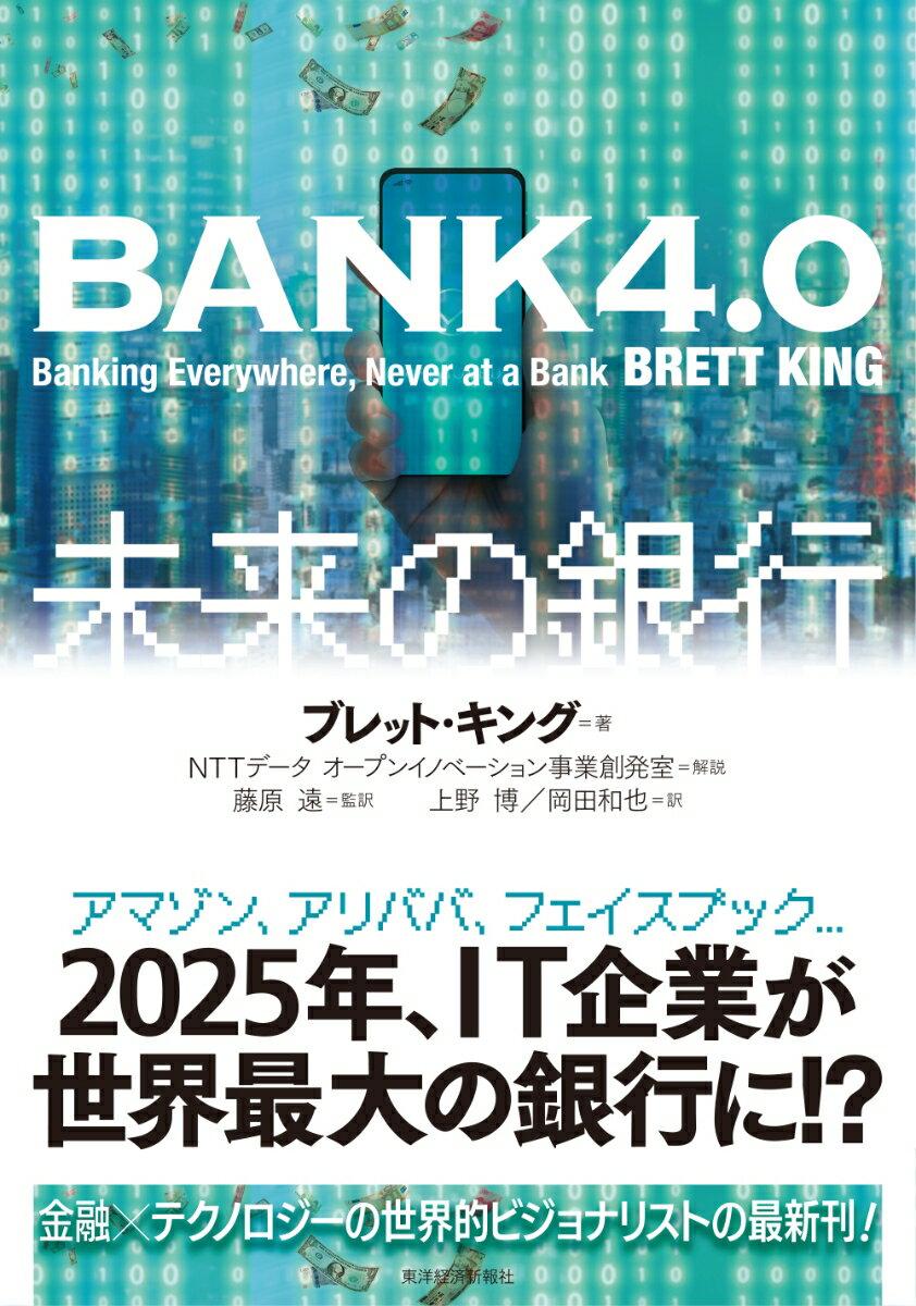 BANK4.0 未来の銀行 [ ブレット・キング ]