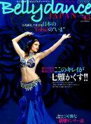 ベリーダンス・ジャパン(Vol.43)