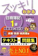 スッキリわかる日商簿記1級(商業簿記・会計学 2)第7版