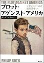 プロット・アゲンスト・アメリカ もしもアメリカが… [ フィリップ・ロス ]