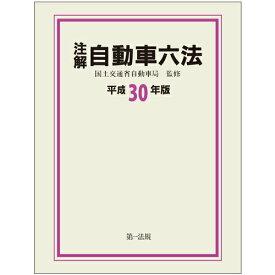 注解 自動車六法〔平成30年版〕 [ 国土交通省自動車局 ]