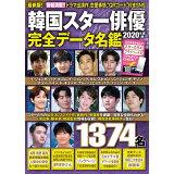 韓国スター俳優完全データ名鑑(2020年度版) (FUSOSHA MOOK)