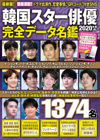 韓国スター俳優完全データ名鑑2020年度版