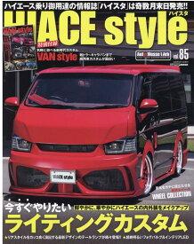 HIACE Style(vol.85) 今すぐやりたいライティングカスタム (CARTOP MOOK)