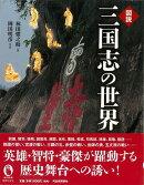 【バーゲン本】図説 三国志の世界