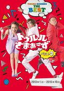 トゥルルさまぁ〜ず ベスト3 2013年1月〜2015年10月