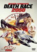 ロジャー・コーマン デス・レース 2050