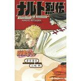NARUTO-ナルトーナルト烈伝 (JUMP j BOOKS)