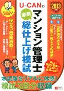 U-CANのマンション管理士直前総仕上げ模試(2013年版)