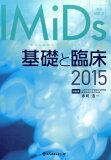 IMiDs基礎と臨床(2015)