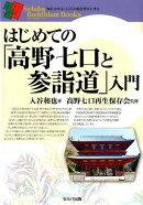 はじめての「高野七口と参詣道」入門