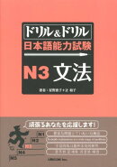 ドリル&ドリル日本語能力試験N3文法