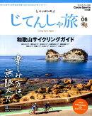 ニッポンのじてんしゃ旅(Vol.06)