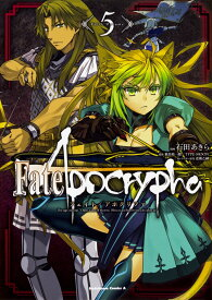 Fate/Apocrypha (5) (角川コミックス・エース) [ 石田 あきら ]