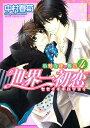 世界一初恋〜小野寺律の場合(4) (あすかコミックスCL-DX) [ 中村春菊 ]