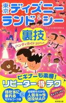 東京ディズニーランド&シー裏技ハンディガイド(2011年版)