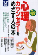 心理カウンセラーをめざす人の本('13年版)