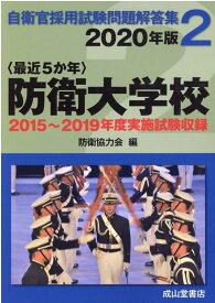 〈最近5か年〉防衛大学校(2020年版) 2015年〜2019年実施試験収録 (自衛官採用試験問題解答集) [ 防衛協力会 ]