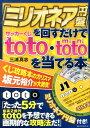 「ミリオネア円盤」を回すだけでサッカーくじtoto・mini totoを当てる本 [ 三浦真志 ]