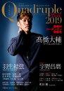 フィギュアスケート男子ファンブック Quadruple Axel 2019 熱戦のシーズンイン特集号 [ 山と溪谷社 ]