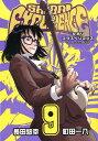 SHIORI EXPERIENCEジミなわたしとヘンなおじさん(9) (ビッグガンガンコミックス) [ 長田悠幸 ]
