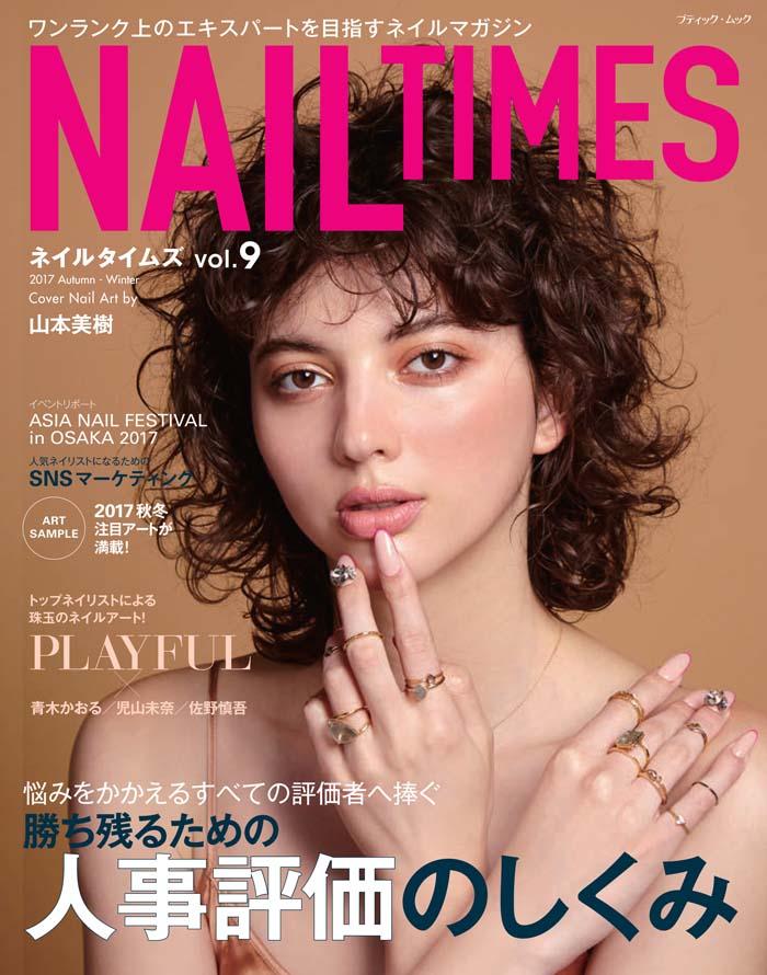 NAIL TIMES(vol.9(2017)) 勝ち残るための人事評価のしくみ (ブティック・ムック)