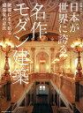 日本が世界に誇る名作モダン建築 細部にまで宿る建築家の意匠 [ 伊藤隆之 ]