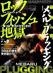 ロックフィッシュ地獄(2018-2019)