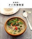 長澤恵のタイ料理教室 本場の味がわかる、作れる、プロセスつき [ 長澤恵 ]