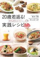 【バーゲン本】20歳若返る!からだにいい実践レシピ
