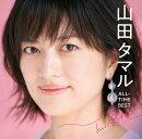 山田タマル ALL-TIME BEST とっくに愛してる