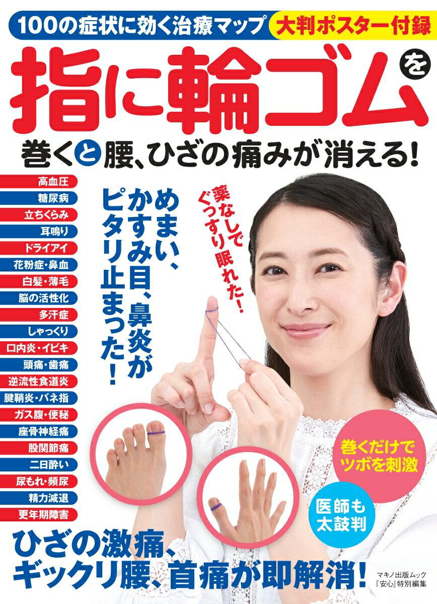 指に輪ゴムを巻くと腰、ひざの痛みが消える! 100の症状に効く治療マップ大判ポスター付録