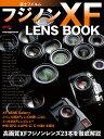 富士フイルムフジノンXF LENS BOOK 高画質XFフジノンレンズ23本を徹底解説 (Motor Magazine Mook カメラマンシ…