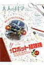 大人の科学マガジン(vol.33) (Gakken mook)