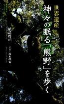 世界遺産神々の眠る「熊野」を歩く