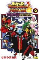 スーパードラゴンボールヒーローズ 暗黒魔界ミッション! 2