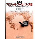 プロジェクトファイナンスの実務新訂