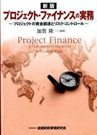プロジェクトファイナンスの実務新訂 プロジェクトの資金調達とリスク・コントロール [ 加賀隆一 ]