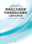 「排尿自立支援加算」「外来排尿自立指導料」に関する手引き