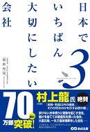 日本でいちばん大切にしたい会社(3)