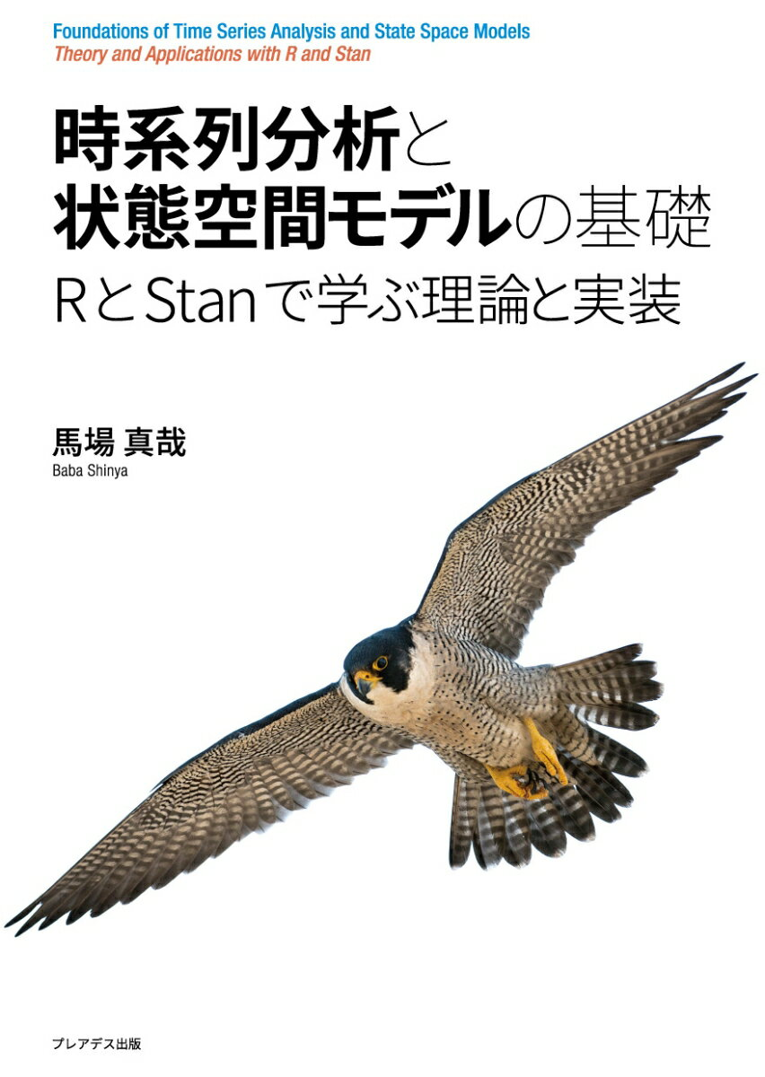 時系列分析と状態空間モデルの基礎 RとStanで学ぶ理論と実装 [ 馬場真哉 ]