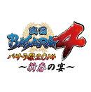 DVD「戦国BASARA4 バサラ祭2014 〜新春の宴〜」【期間生産限定】