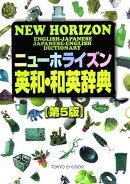 ニューホライズン英和・和英辞典第5版
