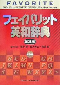 フェイバリット英和辞典第3版 2色刷 [ 浅野博 ]