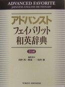アドバンストフェイバリット和英辞典