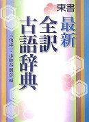 東書最新全訳古語辞典