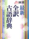 東書最新全訳古語辞典 [ 三角洋一 ]