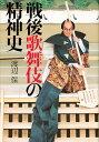 戦後歌舞伎の精神史 [ 渡辺 保 ]